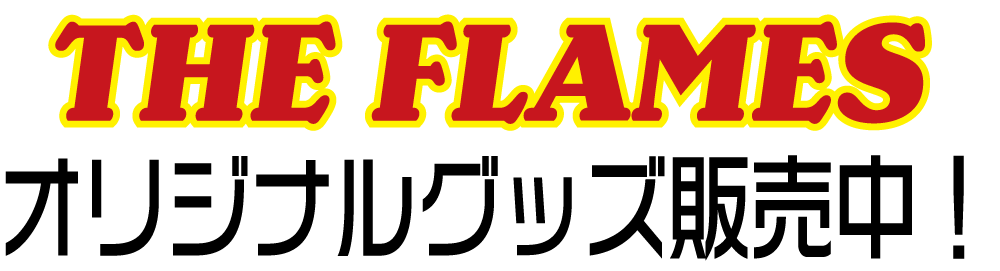 The Flames グッズ販売中